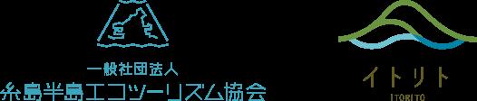 一般社団法人 糸島半島エコツーリズム協会